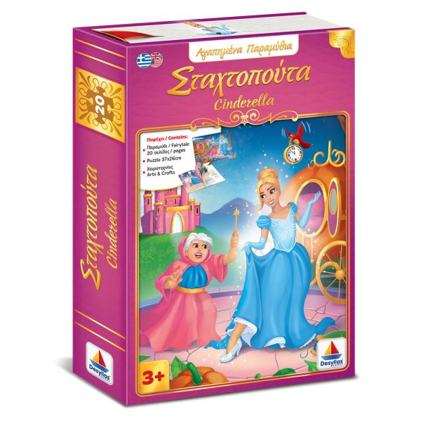150003-Cinderella-BOX-transparent